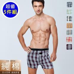 男內褲 名牌 型男色織平口褲四角褲(超值5入組)