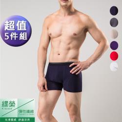 男內褲 名牌 莫代爾素色平口褲 四角褲(超值5入組)