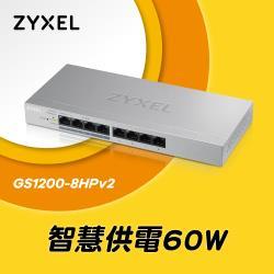 ZYXEL 合勤 GS1200-8HP 5/8埠GbE網頁管理型PoE交換器