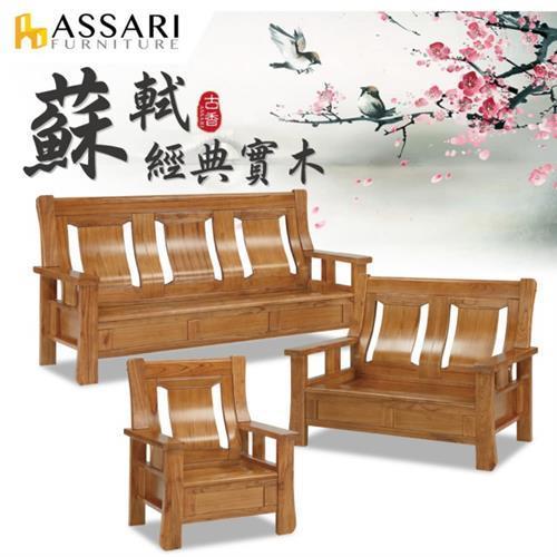 ASSARI-蘇軾全實木1+2+3人沙發/