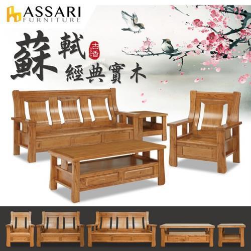 ASSARI-蘇軾實木1+2+3人沙發+大小茶几(沙發茶几組)/