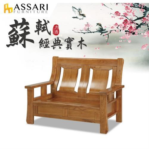 ASSARI-蘇軾全實木雙人座沙發/