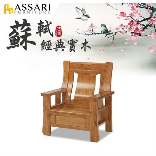 ASSARI-蘇軾全實木單人座沙發