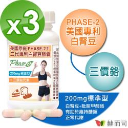 【赫而司】白腎豆200mg+鉻標準型(90顆*3罐)(PHASE-2美國原廠二代專利+鉻維持醣類正常代謝)