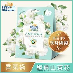 熊寶貝 衣物香氛袋7gx3包/袋-經典山茶花