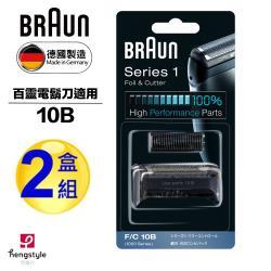 德國百靈BRAUN-刀頭刀網組(黑)10B(2盒組)