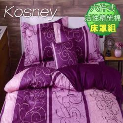 KOSNEY  簡單旋律紫  雙人活性精梳棉六件式床罩組台灣製