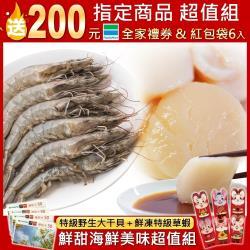 (滿2件加贈禮券)海肉管家-草蝦8尾x2盒+鮮嫩大扇貝500gx1包