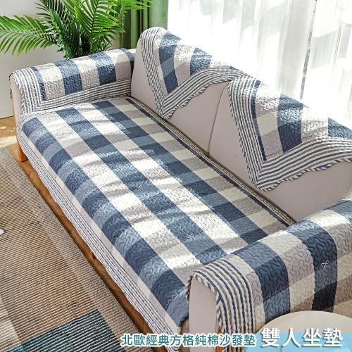 【BonBon naturel】北歐簡約經典方格純棉沙發墊-雙人坐墊 #4038 4131