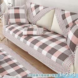 北歐簡約經典方格純棉沙發墊-1+2+3人組
