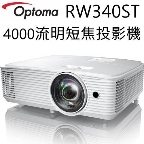 【OPTOMA】4000流明短焦商務投影機RW340ST