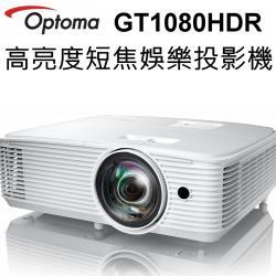 【OPTOMA】3800流明短焦娛樂投影機GT1080HDR (台灣公司貨)