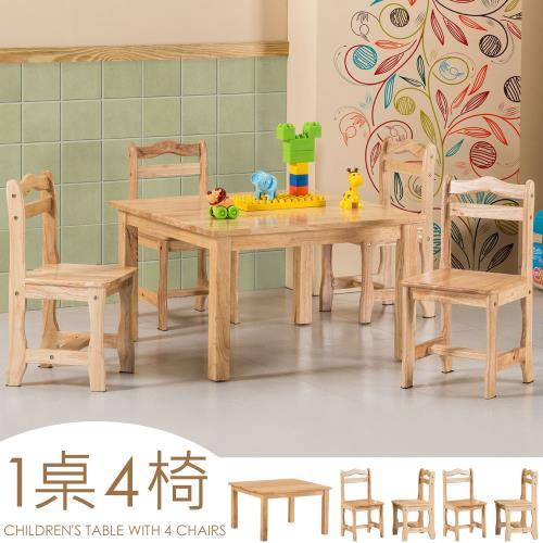 Homelike 崔蒂兒童桌椅組(一桌四椅)