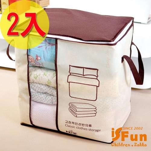 iSFun 簡約韓風 無紡布透視棉被收納袋 超值2入