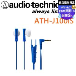 日本鐵三角 Audio-technica ATH-J100iS JUICY 彩色耳塞式耳機 For Android 6色