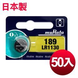 muRata 公司貨 LR1130 鈕扣型電池(50顆入) 日本製