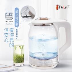 TWLADY 1.8公升 耐高溫玻璃電茶壺/快煮壺(LED藍光)DEL-1800A