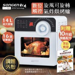 【SONGEN松井】14L鋼製數位觸控可旋轉氣炸烘烤爐/氣炸鍋/氣炸烤箱(贈炊具十件組+食譜)SG-1450AF