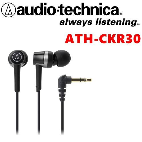 鐵三角 ATH-CKR30 耳道式耳機 一年保固 永續保修 ATH-CKR3 改版