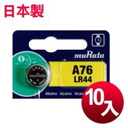 muRata 公司貨 LR44 鈕扣型電池(10顆入) 日本製