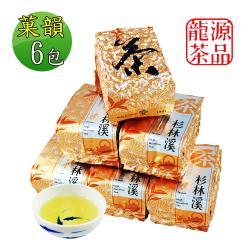 【龍源茶品】杉林溪果韻水甜烏龍茶葉6包組(150g/包-共1.5斤/手採)