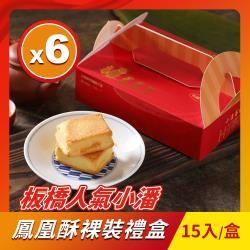 小潘蛋糕坊 鳳凰酥禮盒-裸裝6盒組(15入/盒)