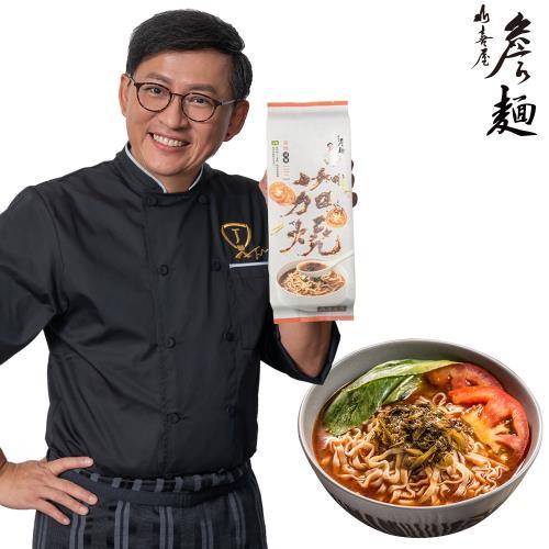 【山喜屋】詹麵-茄燒湯麵(3入/袋)/