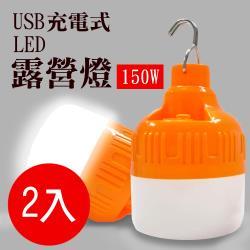 Suniwin尚耘 - USB 充電式LED 露營燈100W 2入/ 緊急照明/ 戶外/ 露營/ 颱風/ 停電/ 擺攤