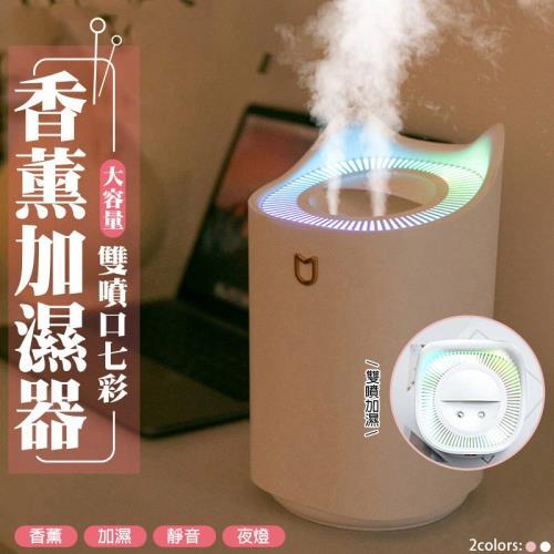 3.3L大容量雙噴口七彩香薰加濕器/