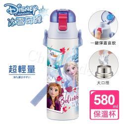 迪士尼Disney 冰雪奇緣 彈蓋直飲式 不鏽鋼保冷保溫杯580ML 附背帶(彈蓋直飲口)