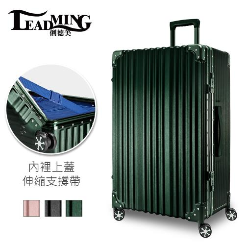 LEADMING-享樂世代26吋2/8開鋁框行李箱-(多色任選)/