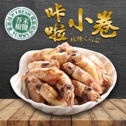 超人氣咔啦小卷(芥末椒鹽)30g x4包