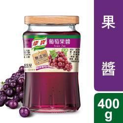 康寶 果醬葡萄400g