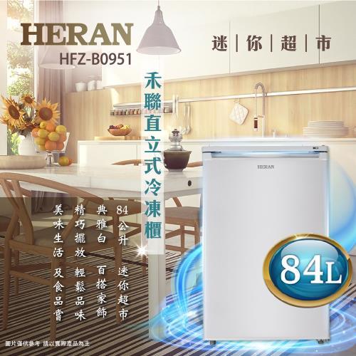 【結帳驚喜價】HERAN禾聯84L直立式冷凍櫃