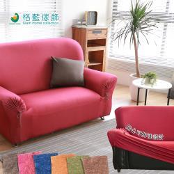 格藍傢飾-和風棉柔仿布紋沙發套4人座(6色可選)