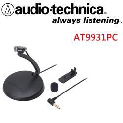 日本鐵三角 Audio-Technica AT9931PC 座式領夾兩用麥克風 AT9932PC ECM-PC60 可參考