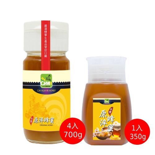 彩花蜜台灣鮮採鉑金級蜂蜜加一元加碼組/