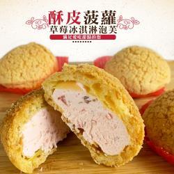好神 酥脆波羅草莓冰淇淋泡芙30顆組-蛋奶素