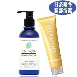 RelaCle+Skinvill 日系暖冬臉部清潔組(RelaCle保濕卸妝凝露+Skinvill溫感去角質卸妝凝膠)