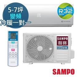 (好禮4選1)SAMPO  聲寶 一級能效 5-7坪 雅緻變頻冷暖分離式冷氣 AU-SF36DC+AM-SF36DC