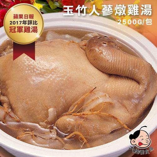 【大嬸婆】玉竹人蔘雞湯(2500g/包)/