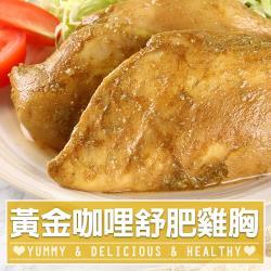 好食讚 黃金咖哩舒肥雞胸20包組(170g±10%/包)