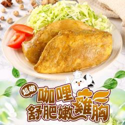 好食讚 黃金咖哩舒肥雞胸5包組(170g±10%/包)