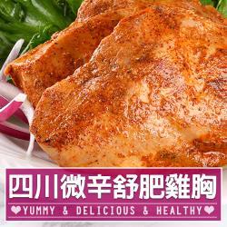 好食讚 四川微辛舒肥雞胸15包組(170g±10%/包)