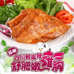 好食讚 四川微辛舒肥雞胸10包組(170g±10%/包)