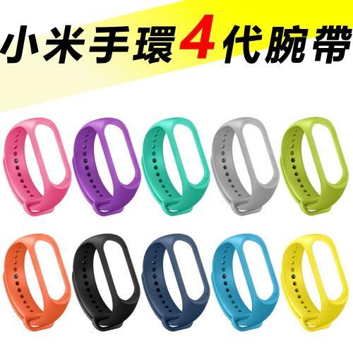 小米手環4單色錶帶腕帶-副廠/