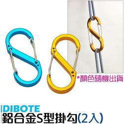 DIBOTE迪伯特  鋁合金S型扣環 登山扣 5cm-小型 (2入組)