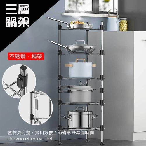 QHL 酷奇-升級款超耐重加粗多層鍋架-三層層架