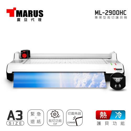 MARUS A3專業型冷 / 熱雙溫裁切護貝機 ML-2900HC