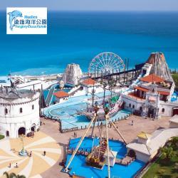 【花蓮 遠雄海洋公園】成人票 全票1張-東海岸 最美的樂園  假日不加價